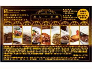 日本クラシックホテルの会 共同企画第2弾 「カレーの旅」スタンプラリー