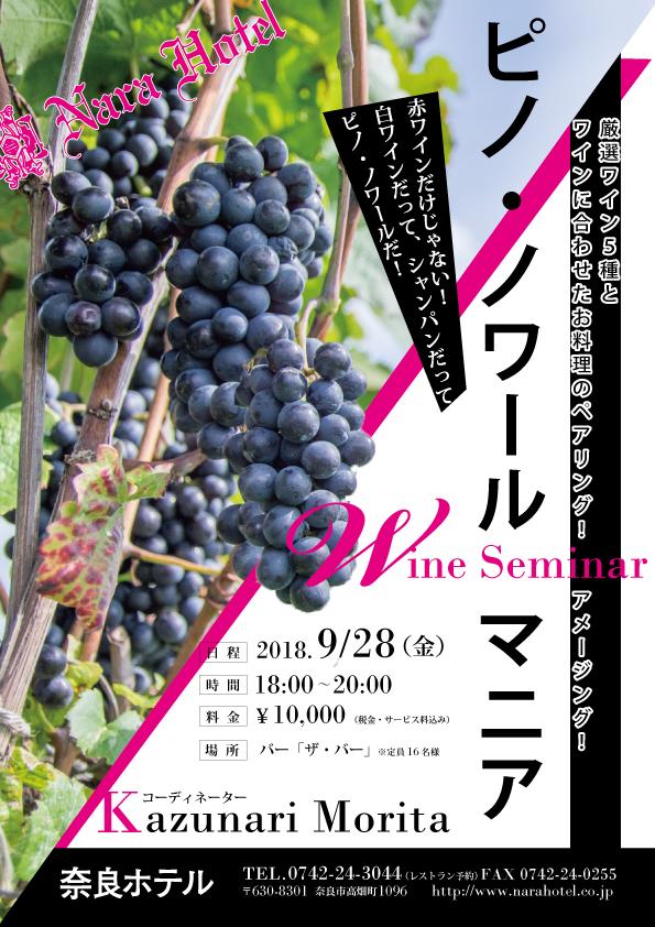 【ワインセミナー】9月28日(金) ピノ・ノワール マニア