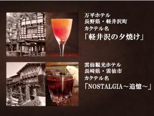 日本クラシックホテルの会 スタンプラリー第2弾 カクテルフェア開催