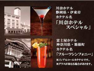 c_cocktail4