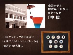 c_cocktail7