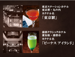 c_cocktail9
