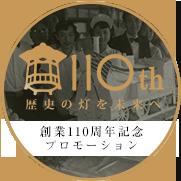 創業110周年記念プロモーション