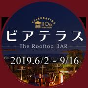 ビアテラス 2019/6/2-9/16