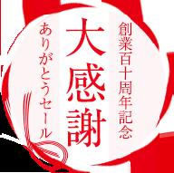 【創業110周年記念・1室11,000円~】大感謝・ありがとうセール