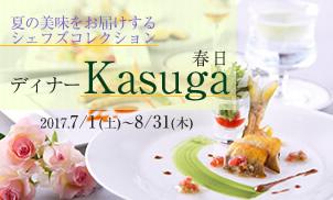 シェフズコレクション ディナー春日 ~Kasuga~