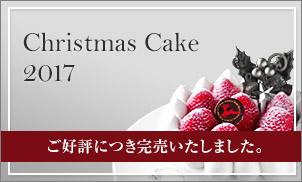 クリスマスケーキ2017