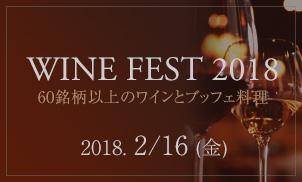 ワインフェスト2018