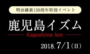 【鹿児島フェア オープニングイベント】鹿児島イズム 7月1日(日)