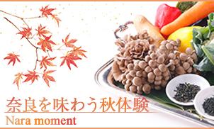 奈良を味わう秋体験