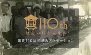 110周年