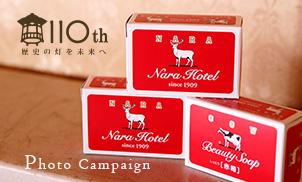 110周年記念限定コラボパッケージ赤箱 インスタグラムフォトキャンペーン