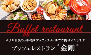 ブッフェレストラン「金剛」