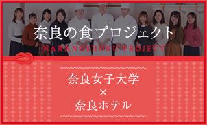 奈良の食プロジェクト