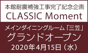 本館耐震補強工事完了記念企画 CLASSIC Moment