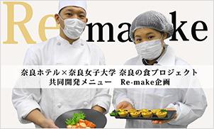 Re-make 企画