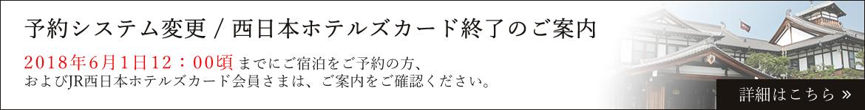 予約システム変更 / 西日本ホテルズカード終了のご案内