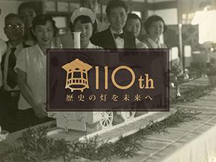 創業110周年記念 特別会席【6月~9月ランチ】