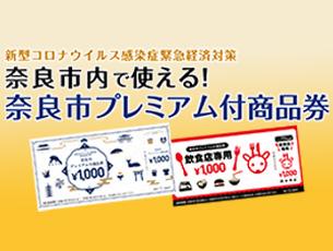 「奈良市プレミアム付商品券」ご利用いただけます