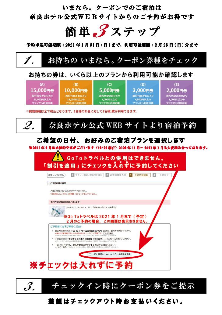 奈良県民限定「いまなら。」キャンペーンについて